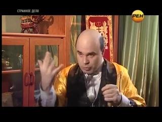 """Странное дело. """"Темная сторона силы"""" (22.02.2013)"""